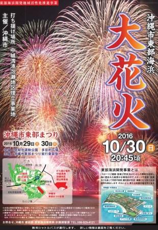 沖縄市東部海浜大花火のフライヤー