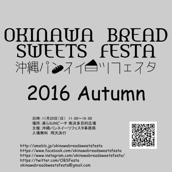 沖縄パンスイーツフェスタ 2016 Autumnのフライヤー