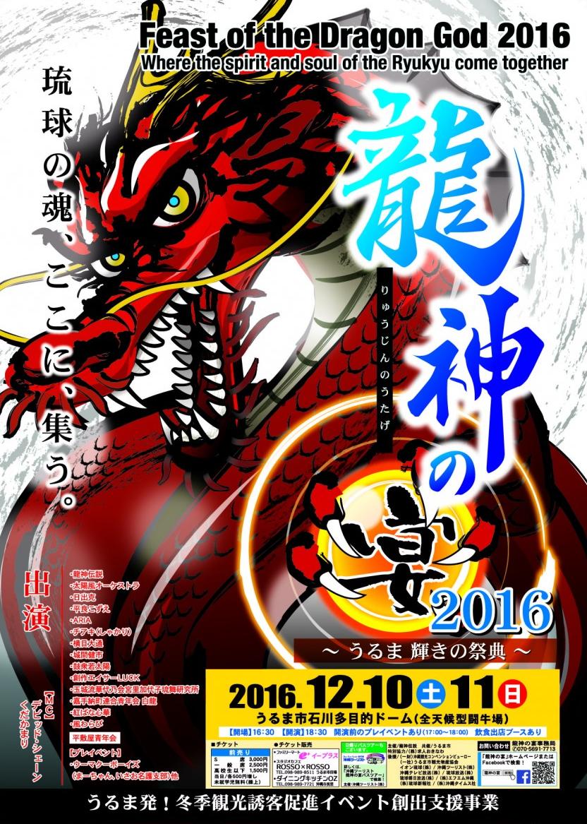 龍神の宴2016のフライヤー1