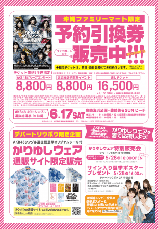 AKB48 49thシングル 選抜総選挙のフライヤー