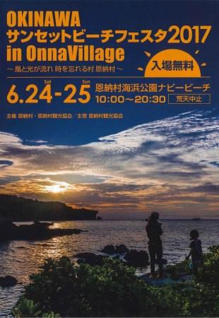 2017年6月24日(土)・25日(日)OKINAWA サンセットビーチフェスタ2017 / 恩納村海浜公園ナビ―ビーチ