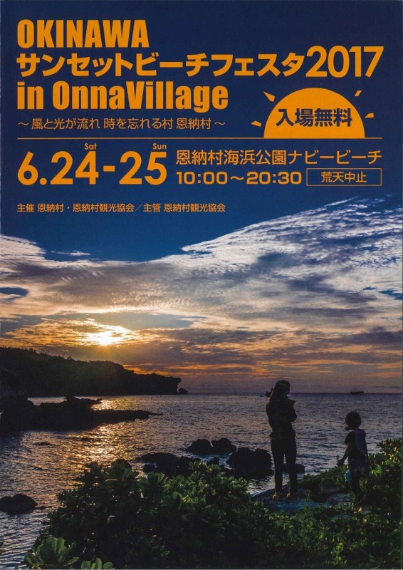 OKINAWA サンセットビーチフェスタ2017 in OnnaVillageのフライヤー