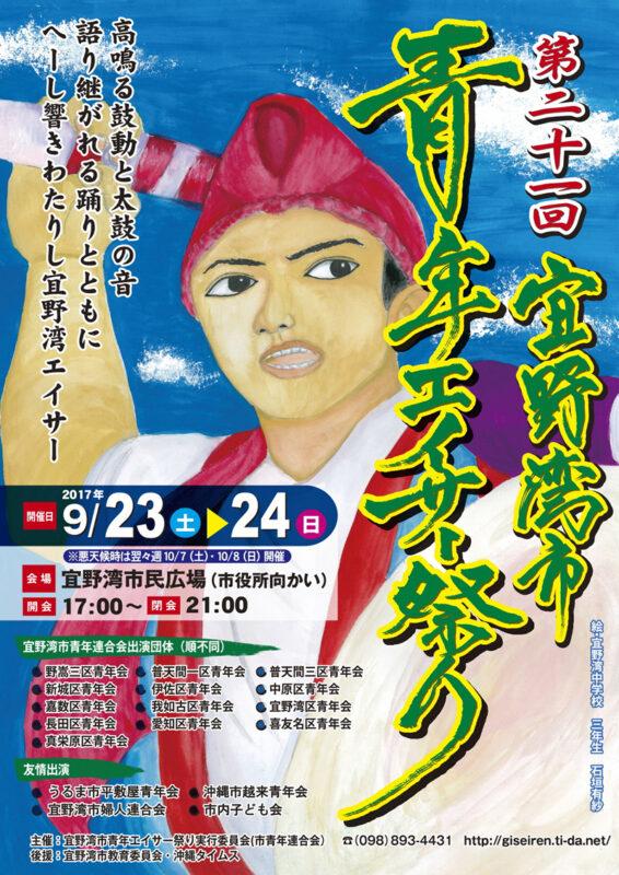 第21回宜野湾市青年エイサー祭りのフライヤー