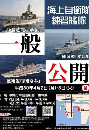 2018年4月2日(月)・3日(火)海上自衛隊 練習艦隊 一般公開 / 沖縄市 中城湾新港 東埠頭