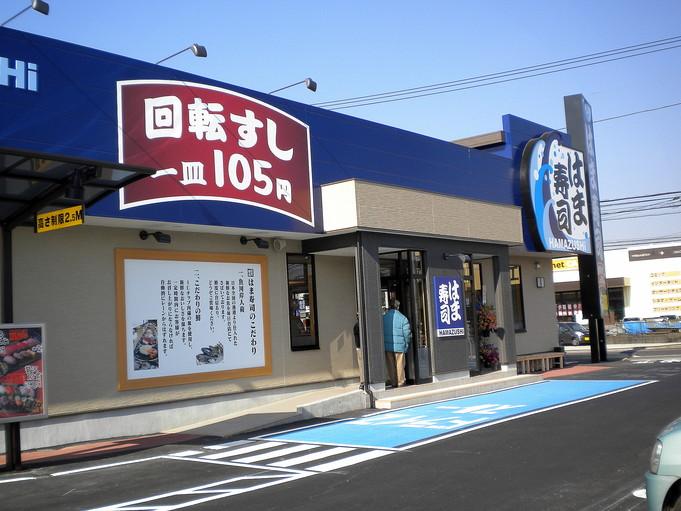 "100日元迴轉壽司""濱壽司(はま壽司 HAMAZUSHI)"" Part 1 | ~歡迎來到~ OBCA 沖繩青洞教練團"
