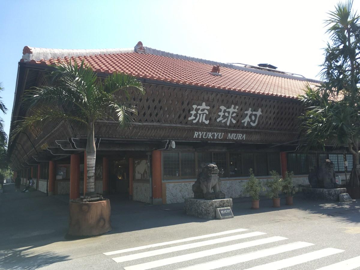 感受古色古香的沖繩 ー 琉球村 Part 1   ~歡迎來到~ OBCA 沖繩青洞 ...