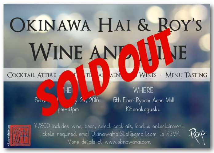 Invite SOLD OUT