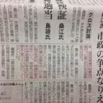 4月6日付タイムス
