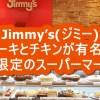 Jimmy's(ジミー)  ケーキとチキンが有名な沖縄限定のスーパーマーケット 店舗一覧など
