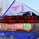 COBY(コビー)北谷店 980円で激安ピザ食べ放題のお店