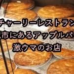 チャーリーレストラン 南城市にあるアップルパイが激ウマのお店