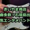 きいやま商店 人気曲多数!石垣島出身の人気エンタメバンド!