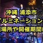 沖縄 浦添市経塚イルミネーション2018 開催場所や開催期間は?