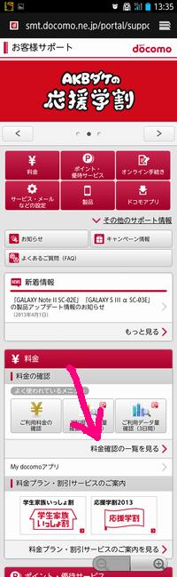 (2)お客様サポートページ.png
