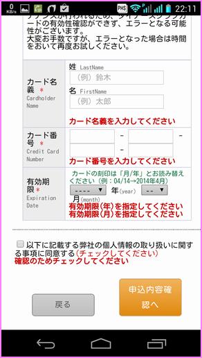 みおふぉん申し込み13.png