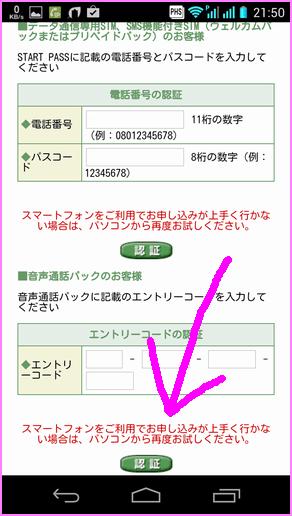 みおふぉん申し込み15.png