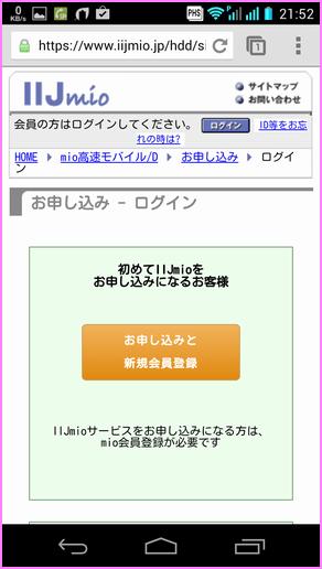 みおふぉん申し込み4.png