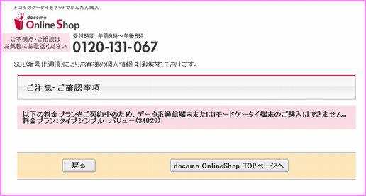 データ系通信端末のご購入はできません(34029).jpg