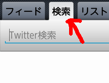 検索タブ.png