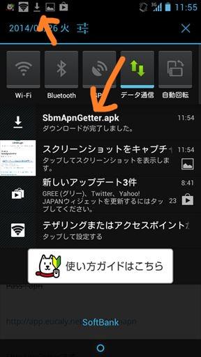Screenshot_2014-08-26-11-55-14_R.jpg