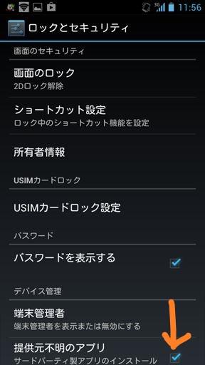Screenshot_2014-08-26-11-56-12_R.jpg