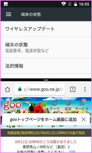 g06plus_Screenshot_20170811-165516.jpg
