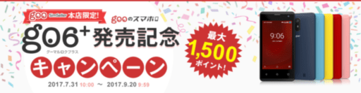 g06plus_banner.png