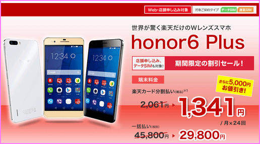 honor6plus3.png