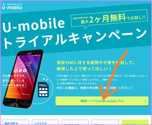umobile_2.png