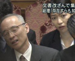 太田理財局長