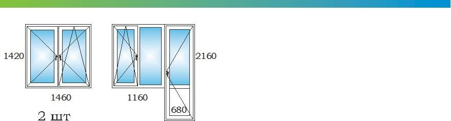 Окна в двухкомнатной квартире дома П44 с размерами М
