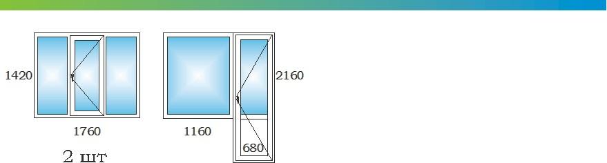 Окна в двухкомнатной распашной квартире дома П44 Э