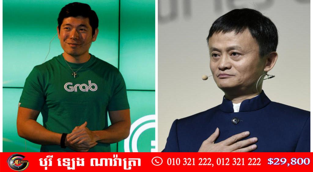 Jack Ma និង Grab  បោះទុនវិនិយោគធនាគារឌីជីថលនៅក្នុងសិង្ហបុរី