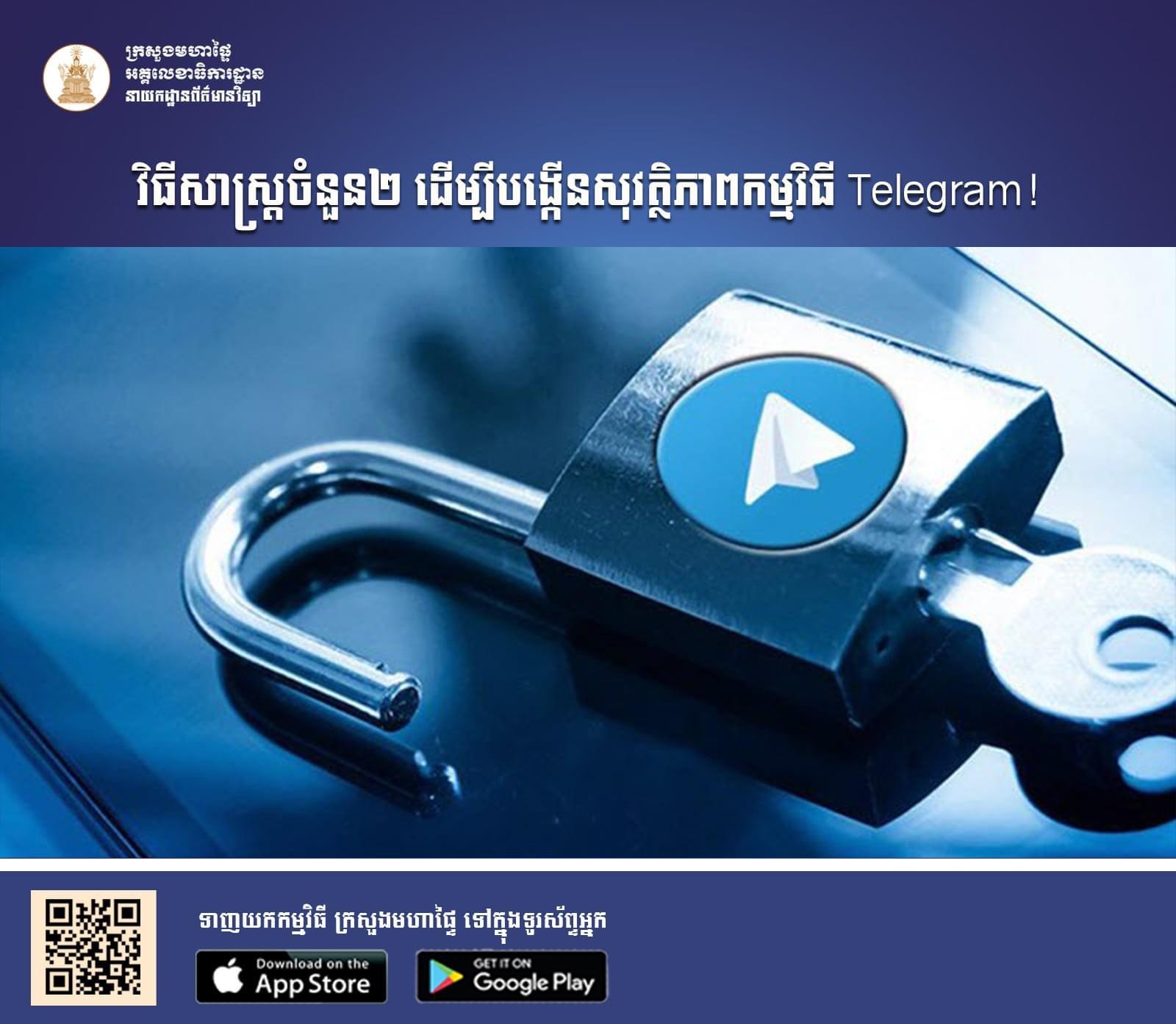 ២ ចំណុចដើម្បីបង្កើនសុវត្ថិភាព Telegram!