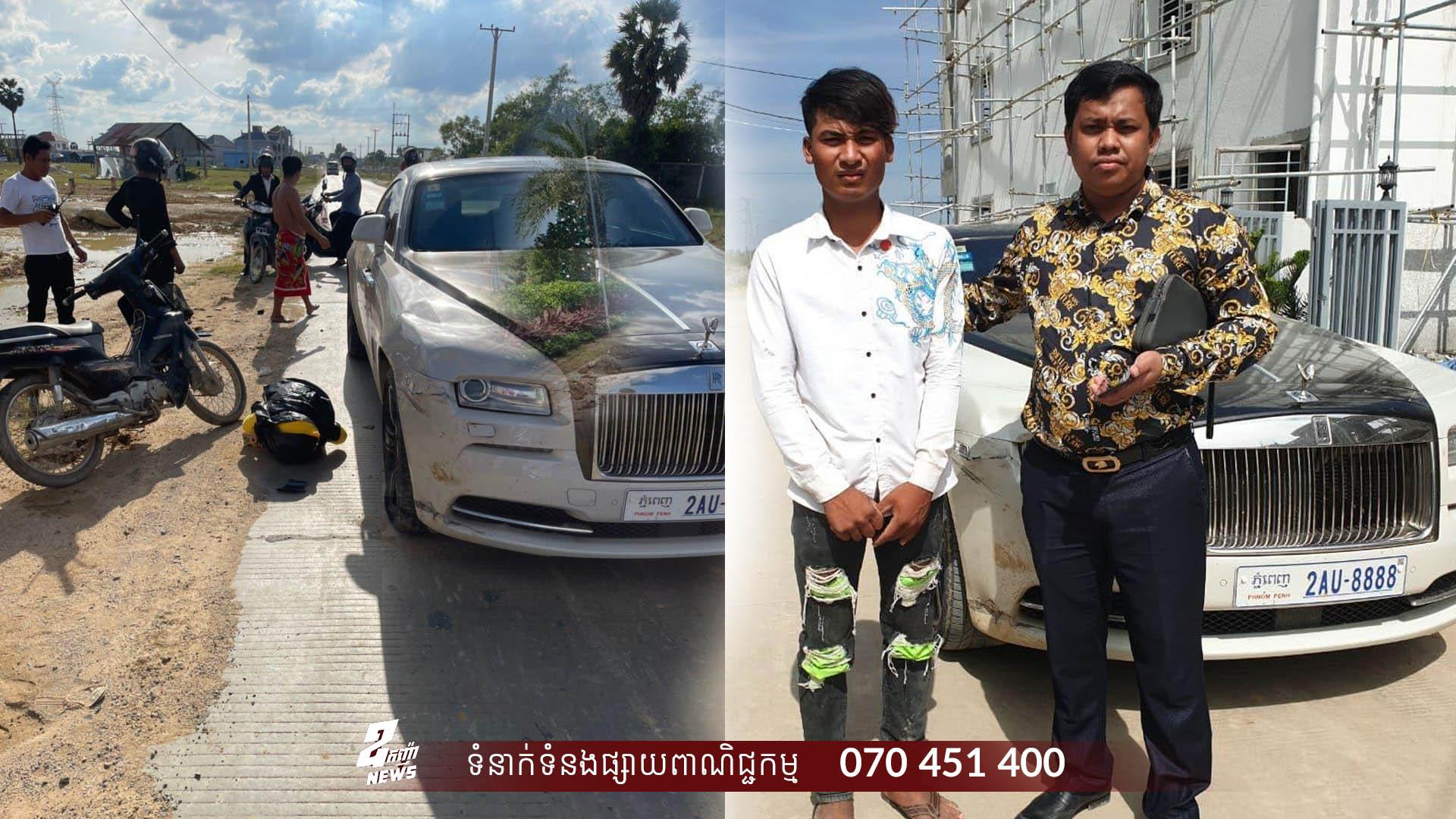 យកកាដូជូនមិត្តស្រី ថ្ងៃបុណ្យណូអ៊ែល ចៃដន្យ ជិះម៉ូតូទៅបុករថយន្ដ Rolls Royce ម្ចាស់បុរីលាភសំណាង