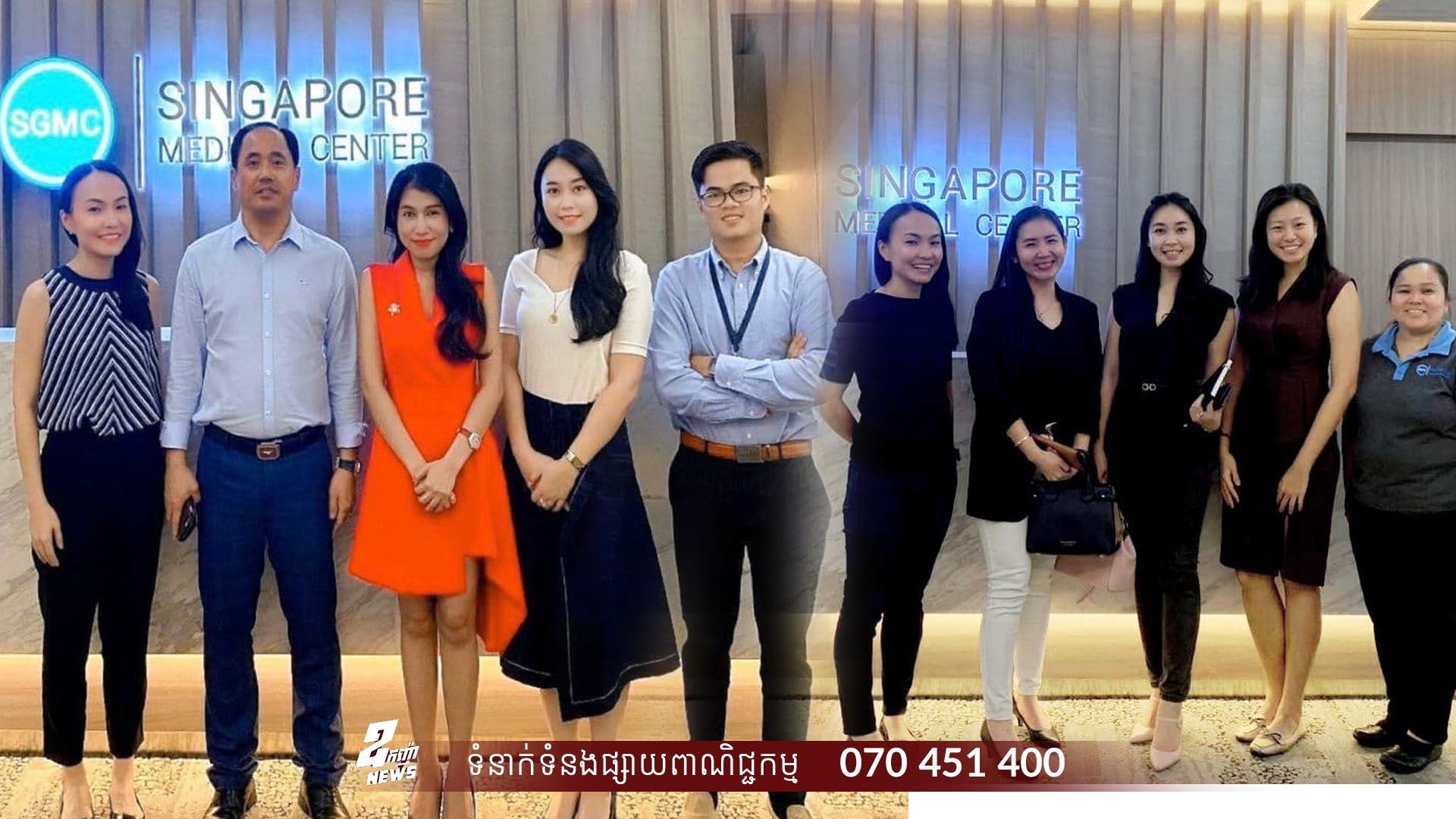 VAAC និង Singapore Medical Center  ចុះកិច្ចព្រមព្រៀងពាណិជ្ជកម្មសេវាយន្តហោះសង្រ្គាះបន្ទាន់