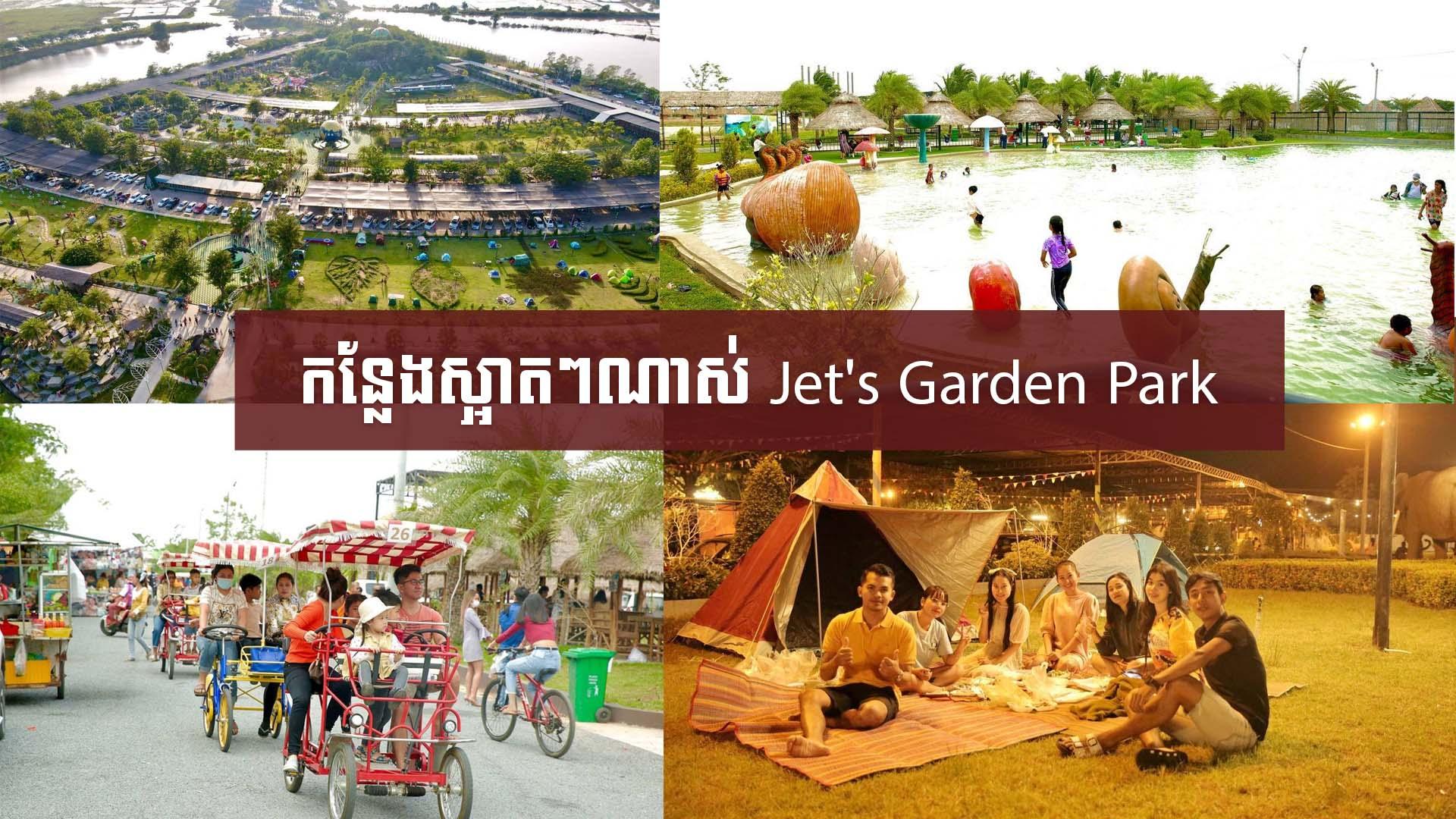 កន្លែងស្អាតៗណាស់! មិនចាំបាច់ទៅឆ្ងាយទេ បោះតង់នៅ Jet's Garden Park ជិតភ្នំពេញ
