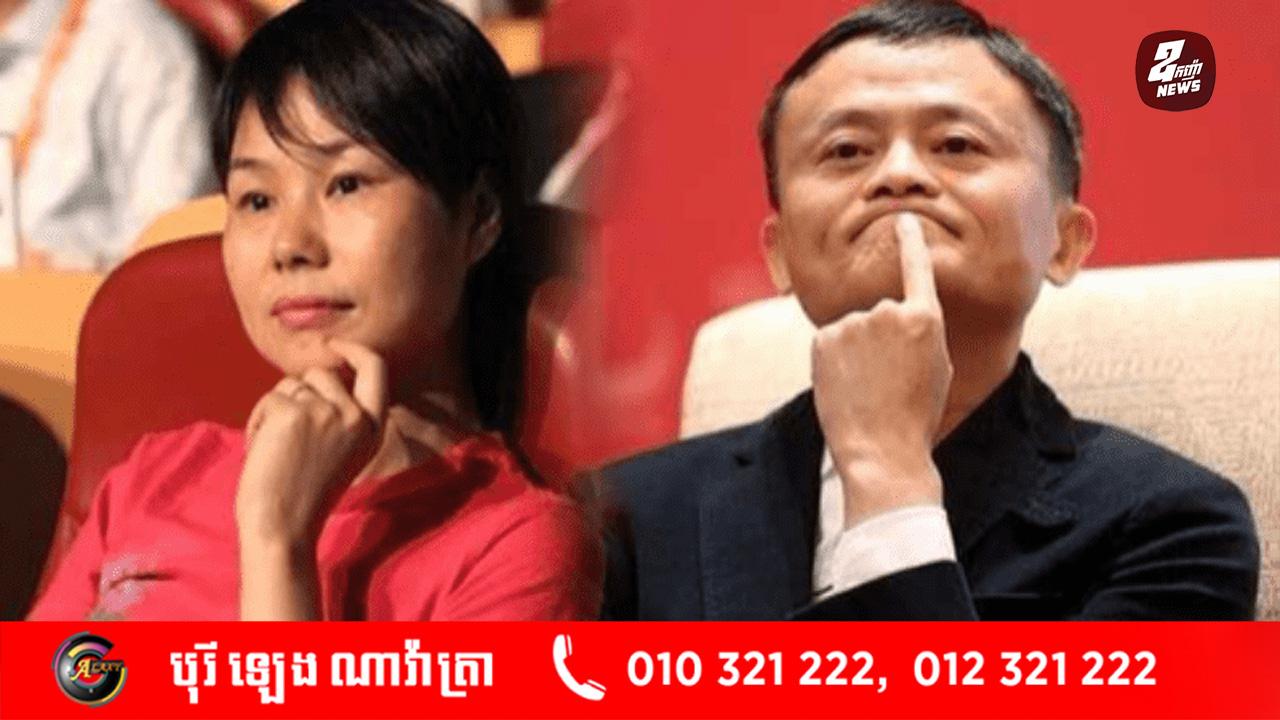 Jack Ma មិនសង្ហារ តែភរិយាគាត់ប្រាប់ថា Jack Ma មានចំណុចពិសេស ដែលបុរសសង្ហារៗមិនអាចធ្វើបាន