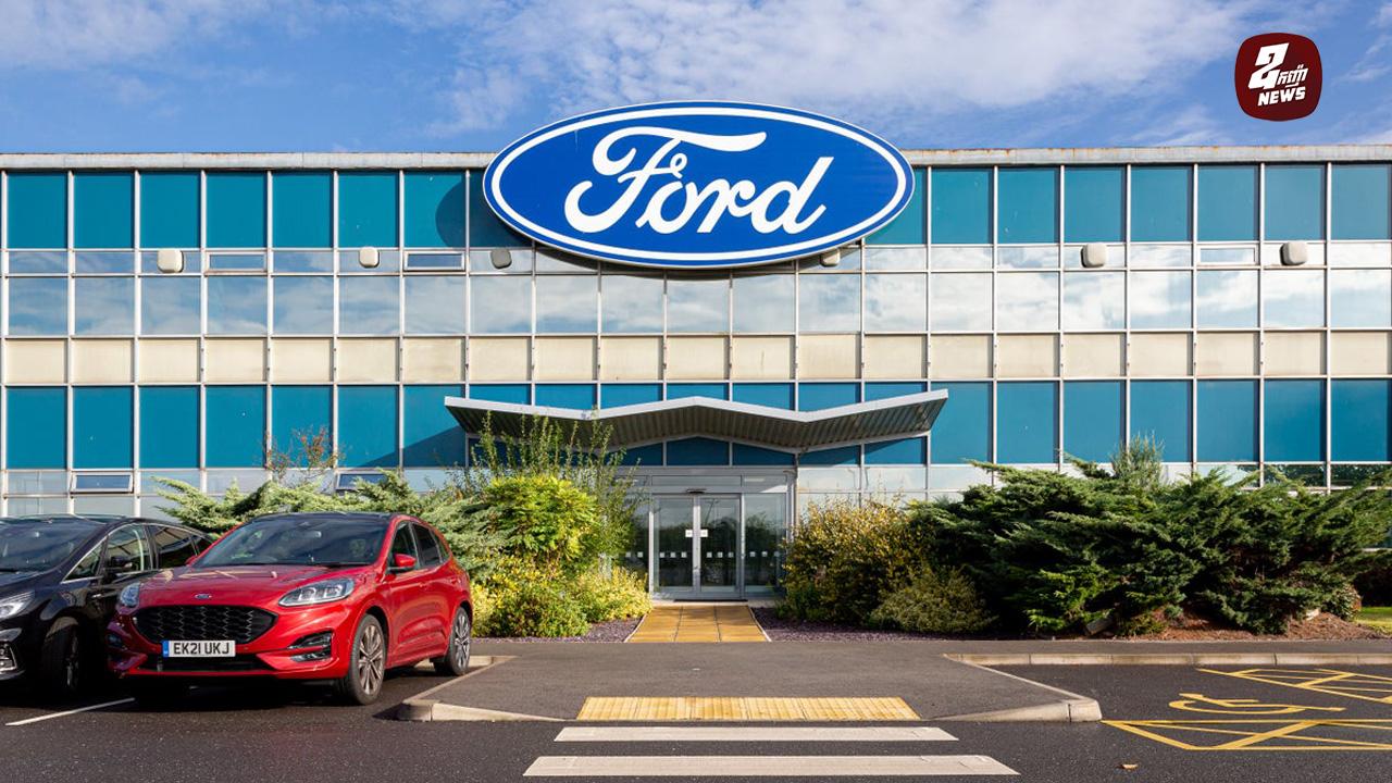 កញ្ចប់លុយជាង ៣០០ លានដុល្លារ Ford គ្រោងបង្កើតរោងចក្រផលិតរថយន្តអគ្គិសនីនៅអង់គ្លេស