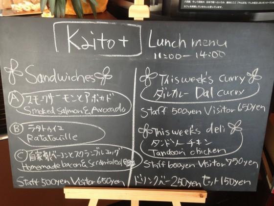 YANBARU HARUSAA'S TABLE KAITO+
