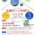 2017『第23回比謝川鯉のぼりフェスタ』開催!