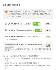 wowapp advertise me 画像
