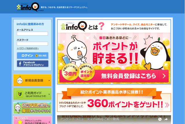 infoQ トップ画像