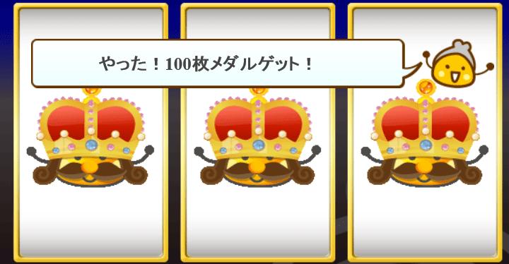 100枚役