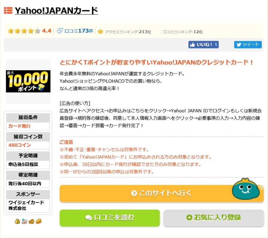 Yahoo!JAPANカード(お財布.com)