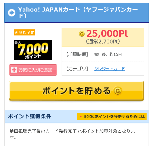 Yahoo!JAPANカード(GetMoney!)