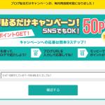 モッピーの「ブログ投稿でポイント」がパワーアップ|毎月50円を貰えるキャンペーン