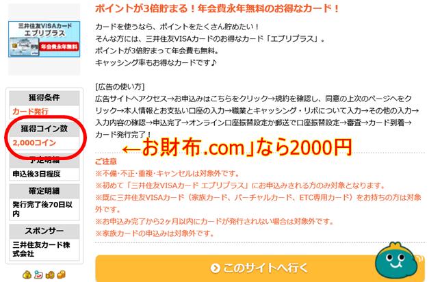 お財布.comから「三井住友VISAカード エブリプラス」を利用
