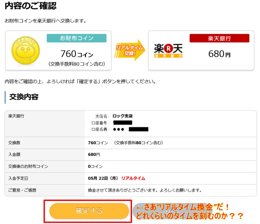 お財布.com ポイント交換の内容確認