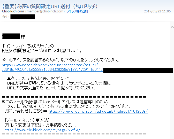 ちょびリッチ 秘密の質問設定メール